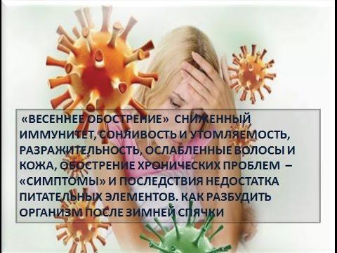 Как повысить иммунитет? Причины и признаки его снижения