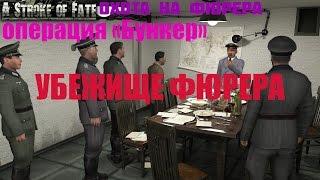 УБЕЖИЩЕ ГИТЛЕРА (Охота на фюрера. Операция