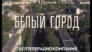 Белый город. Фильм АТН
