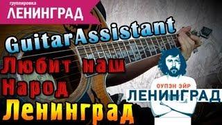 Ленинград - Любит наш народ (Урок под гитару)