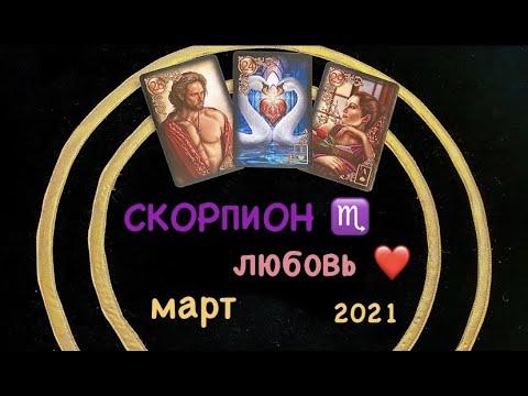 СКОРПИОН Любовь и для Свободных Март 2021 ❤️