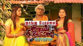 Kurangu Bommai Review | Thai Kilaviyin Review | Nanjil Vijayan - The Old Monks