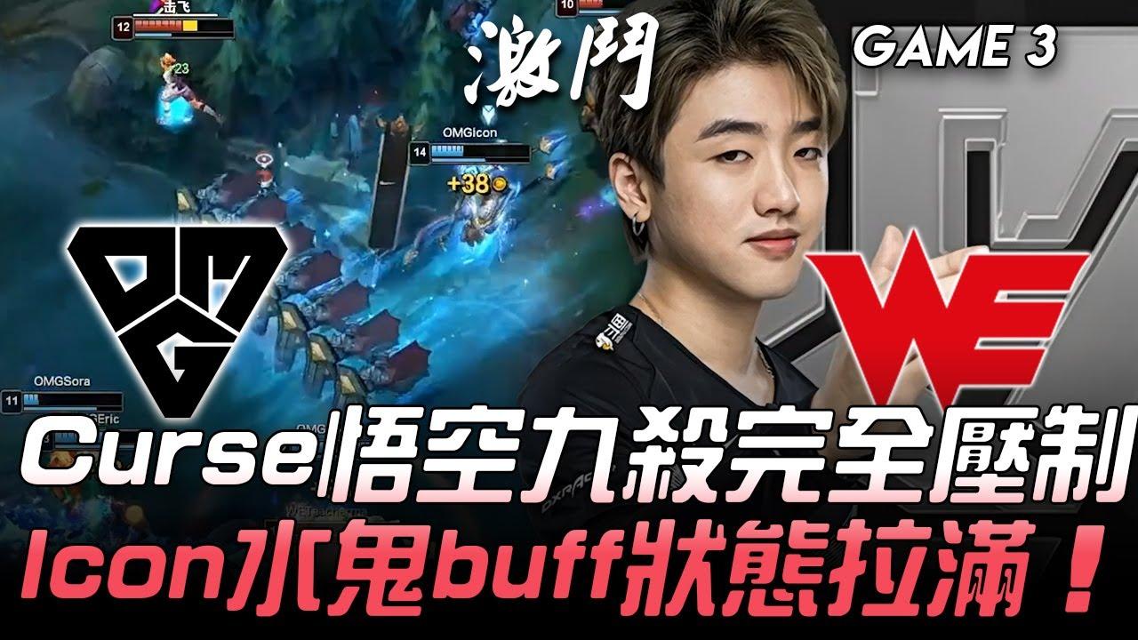 OMG vs WE Curse悟空九殺完全壓制  Icon水鬼buff狀態拉滿!Game 3   2020 LPL夏季賽精華 Highlights