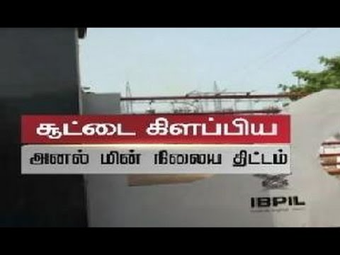 Ullathu Ullapadi - Thermal Power Plant Projects In Tamil Nadu? (23/07/2014) - Thanthi TV