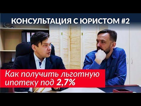 ВСЯ ПРАВДА про ипотеку под 2,7%! ПЛЮСЫ И МИНУСЫ сельской ипотеки в 2020 ЮР.РУБРИКА #2