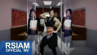 เปิดใจสาวแต : กระแต อาร์ สยาม [Official MV]