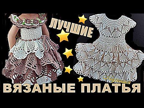 Связанные крючком связанные платья для девочек