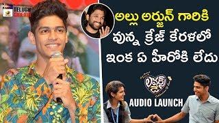 Roshan Great Words about Allu Arjun | Lovers Day Audio Launch | Priya Prakash Varrier |Telugu Cinema
