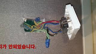 전기누전찾는법 가전제품 기구에 찌릿찌릿 약한누전 수리방…