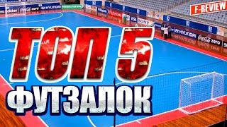 видео Купить футзалки Adidas (Адидас) на Footballsale.ru – цена от 3000 рублей