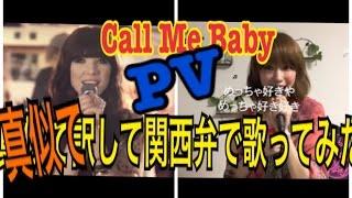 Repeat youtube video Call Me Maybeをmv真似て時折ローラで関西弁で歌ってみた上田敦美