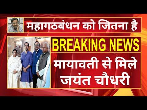 Mayawati से मिले RLD के उपाध्यक्ष Jayant Choudhary...