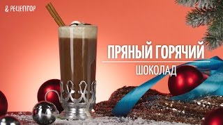 Пряный горячий шоколад [Рецепты от Рецептор]