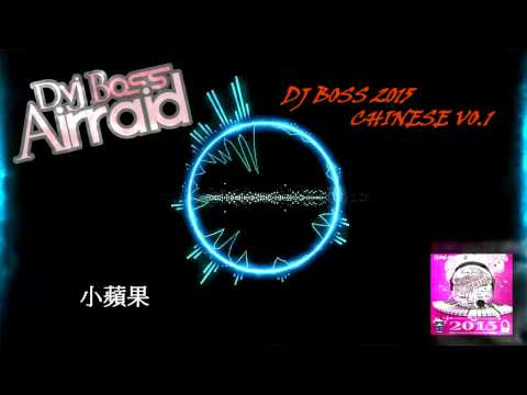 《DJ BOSS》Taiwan 2015 Mixtape 中文慢搖 VO.1 私趴酒店專用party music REMIX