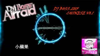 《DJ BOSS》Taiwan 2015 Mixtape 中文慢搖 VO.1 私趴酒店專用party music REMIX