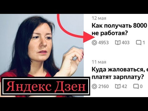 Смотрим канал Яндекс ДЗЕН для авторов | Отчаянная история новостей платформы | Редактор и карма