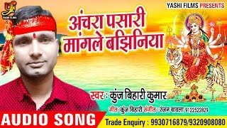 Anchariya Pachariya Mangle | Kunj Bihari Kumar | Bhojpuri hit songs 2018