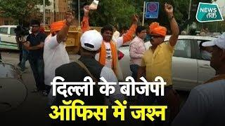 दिल्ली में बीजेपी कार्यकर्ता ऐसे मना रहे हैं जीत की खुशी EXCLUSIVE