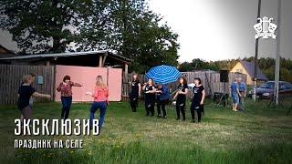 Тур Народной вокальной группы «ЭКСКЛЮЗИВ»