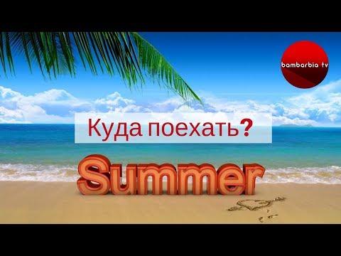 ДРУГИЕ ЭФИРЫ: Куда поехать летом? Альтернатива Турции и Египту: как выбрать хороший отдых