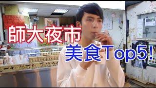 『翊起Talk』師大夜市美食Top5