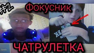ФОКУСНИК В ЧАТРУЛЕТКЕ #2 | Я БЫЛ В ШОКЕ ОТ ТАКОГО!!!