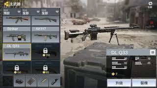 槍械分級 決勝時刻 mobile