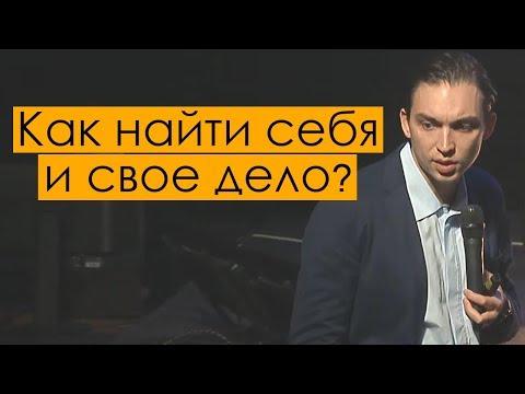 КАК НАЙТИ СЕБЯ И СВОЕ ДЕЛО?! | Петр Осипов. Бизнес Молодость