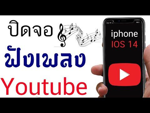 iPhone IOS 14 เล่นเพลงปิดจอ ios 14 ดู youtube เปิด ยู ทู ป ios 14 ios 14 ดู ยู ทู ป