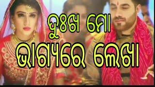 Human Sagar New Odia Sad WhatsApp status💔Odia Broken heart WhatsApp status💔New Odia Sad Video