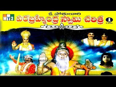 Veera brahmam gari charitra video songs