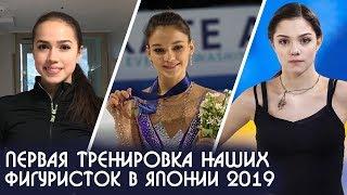 Загитова Самодуров и Медведева   Тренировка в Японии перед чемпионатом мира по фигурному катанию