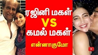 Kamal Daughter Shruthi Hassan VS Rajini Daughter Aishwarya | Tamil Cinema Status | Cine Flick