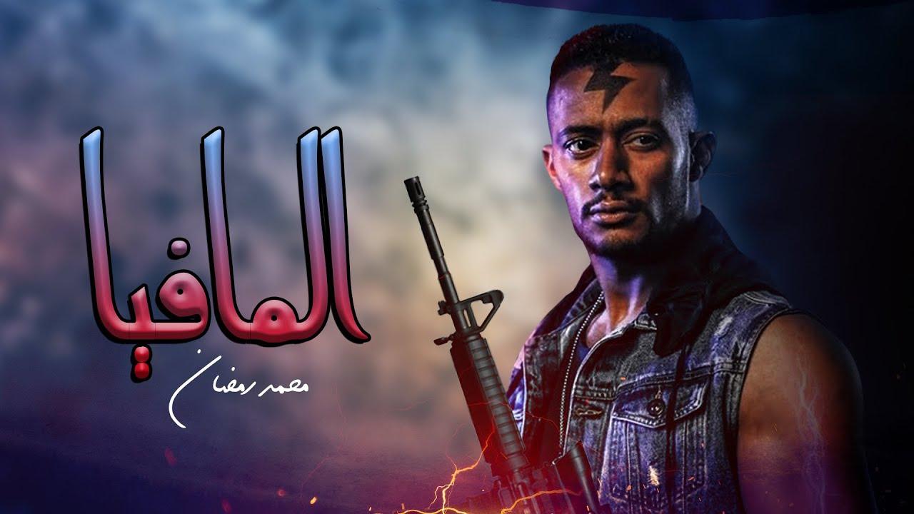 حصريا فيلم محمد رمضان 2020 الجديد Mohamed Ramadan Film 2020 Youtube