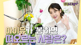 [IU's Homebody signal] Who is the person that when IU reminding of the spring?