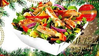 Салат закусочный - новогодний.  Просто, быстро - вкусно.