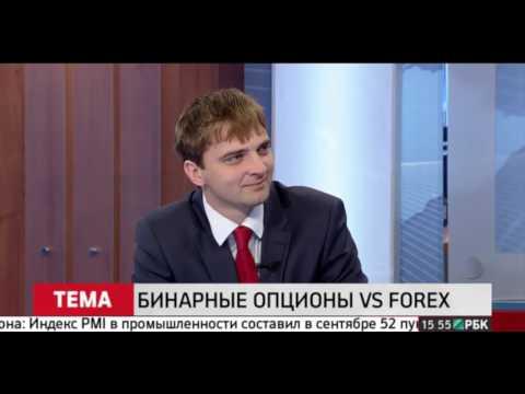 Бинарные опционы или форекс   Мнение экспертов на канале РБК