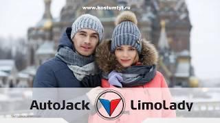 видео Модная мужская одежда AutoJack