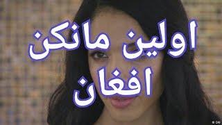 اولین دختر مانکن افغان که نمیدونستید