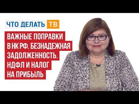 Важные поправки в НК РФ. Безнадёжная задолженность. НДФЛ и Налог на прибыль