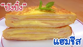 How to Make French Toast!! Classic Quick and Easy Recipe | Cheese EP.12 | Kamerr inter แขมร อินเตอร์