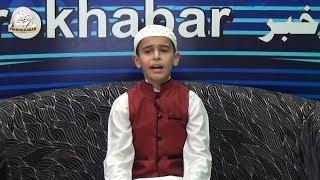 Quran Para 1  Surah Al-baqarah 1-141  By Hafiz Ubaid Ur Rehman Ajmalut Tilawah  