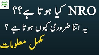 What Is NRO   Imran Khan Say No NRO To Any One