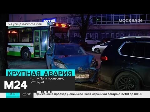 ДТП с участием автобуса произошло на севере Москвы - Москва 24