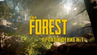 The Forest начало путешествия.(серия №1)
