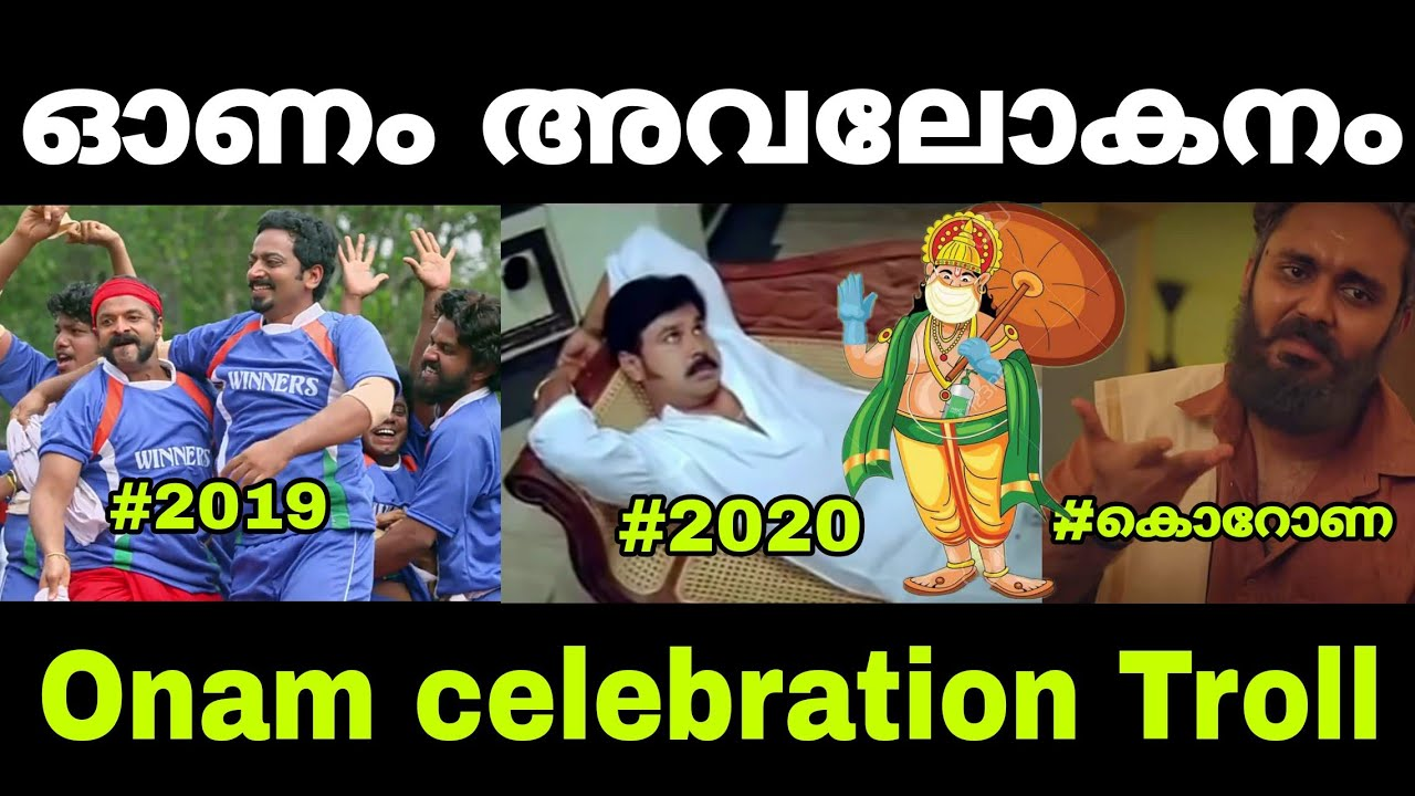 Download ഈ ഓണം കൊറോണം ആയി 😔   Mallu Troll Master   Troll Malayalam   Onam Troll Malayalam 2020   Onam 2020