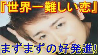 """打倒""""月9""""に燃える日テレ""""水10""""枠、『世界一難しい恋』に期待大!! 「99...."""