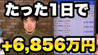 FXたった一日で+6,856万円!反撃開始!