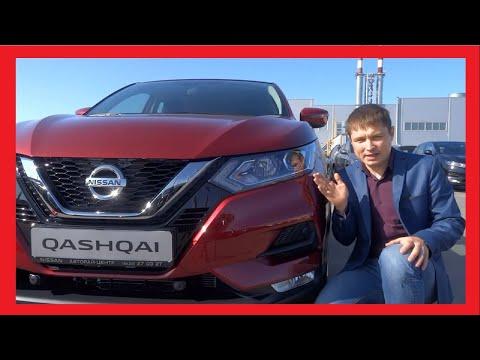НОВЫЙ Ниссан КАШКАЙ 2020 от 1,3 млн. И В НЁМ ЕСТЬ МНОГОЕ! Самый полный ОБЗОР  Nissan Qashqai 2020!
