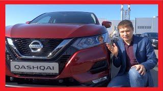 НОВЫЙ Ниссан КАШКАЙ 2019! Что именно УЛУЧШИЛИ в Nissan Qashqai 2019? ВСЕ ПЛЮСЫ и ВИД СНИЗУ!